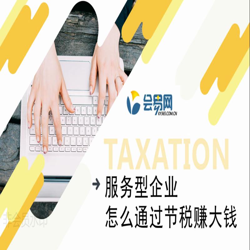 服务型企业怎么通过节税挣大钱02-动画版